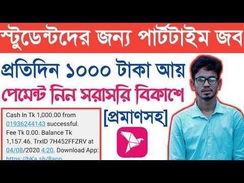 Earn 1000 Taka Per Day Bkash Payment    Online Job BD    Online income bangla tutorial 2020