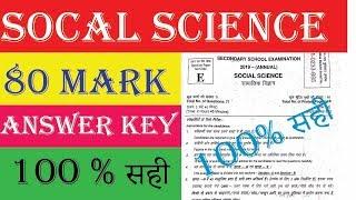 socal science matric answer key 10th/answerkey first sitting | matric socal science answer key