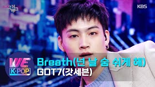 GOT7 - Breath(넌 날 숨 쉬게 해) (Music Bank) | KBS WORLD TV 201204