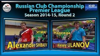 Russian Club Championships Alexander SHIBAEV - Alexey ULANOV Table Tennis Настольный теннис