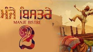 """Manje Bistre 2"" | Gippy Grewal | Sonam Bajwa | Karmjeet Anmol | Latest Punjabi Movie | Gabruu"