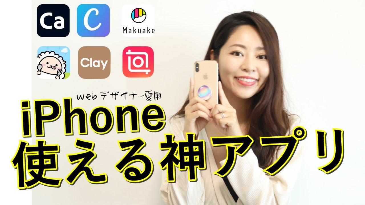 iPhone便利な神アプリ6選(デザイン/レストラン予約/動画編集)