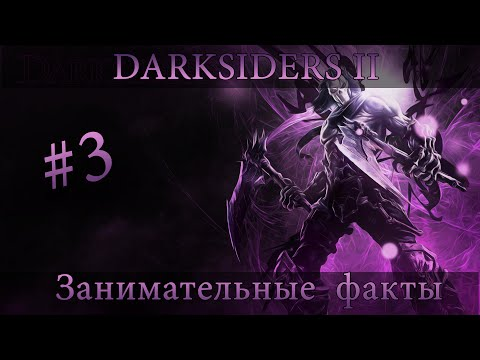 Как исправить ошибку и перевести на русский язык в игре Darksiders II Deathinitive Edition