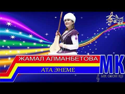 Жамал Алманбетова - Ата энеме   МК ОБОН KG