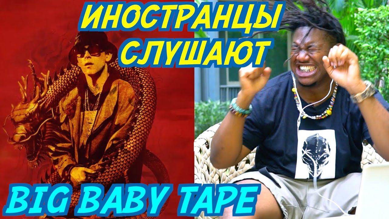 ИНОСТРАНЦЫ СЛУШАЮТ: BIG BABY TAPE - HOKAGE. Иностранцы слушают русскую музыку.