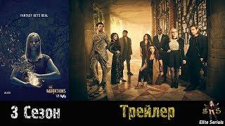 "Сериал ""Волшебники""/""The Magicians"" - Русский трейлер 2018 3 сезон"