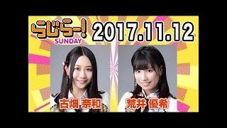 2017.11.12 らじらー!サンデー 【古畑奈和・荒井優希(SKE48)】.