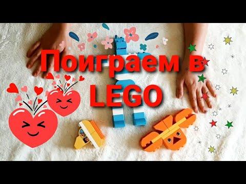 Поиграем в Lego/ Duplo/ Развивающие игры для детей/Краб, Кораблик, Робот