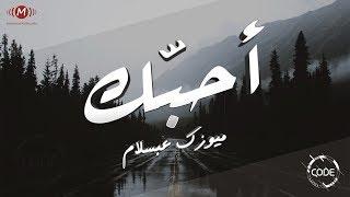 أحبّك (حسين الجسمي) - من الموسيقار محمد عبسلام - ريمكس | Absalam Music