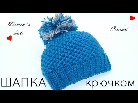 Весенняя женская шапка крючком-мастер класс.Женская стильная шапка.How to crochet a Hat.Шапка