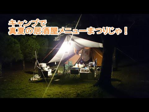 【野外料理】キャンプで真夏の居酒屋メニューまつりじゃ!ファミリーキャンプ 【宮崎県日南市】 Family camping / outdoor cooking