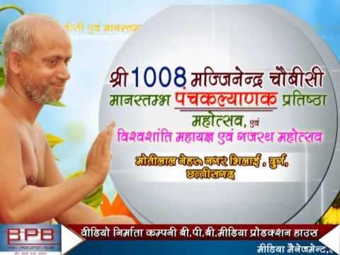 Bhilai news(5)
