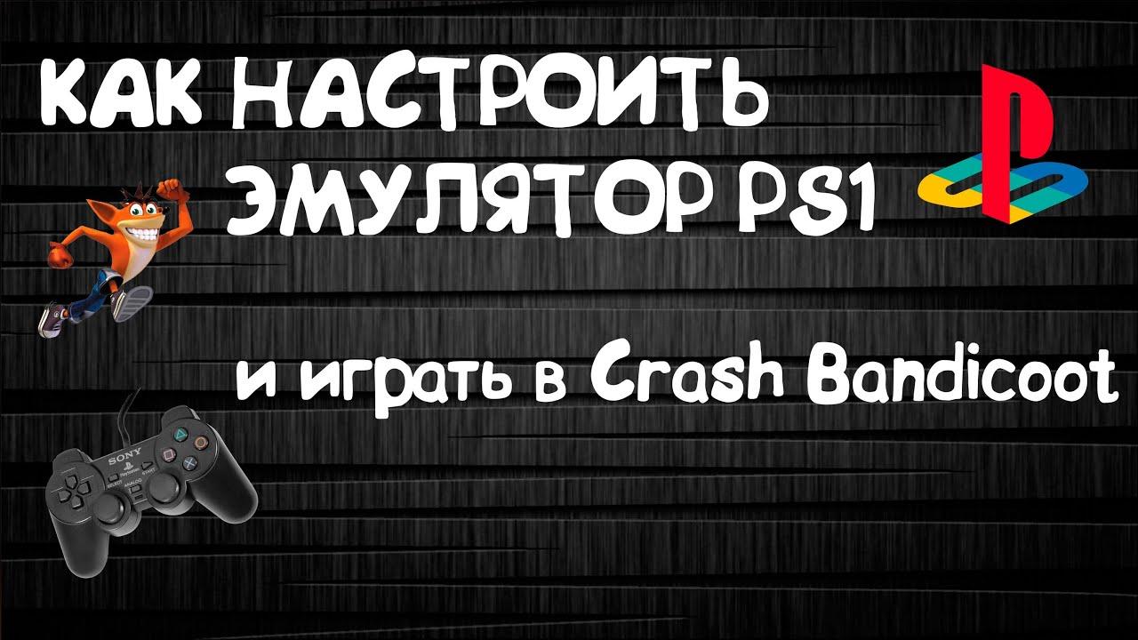 скачать эмулятор ps2 для pc через торрент на русском