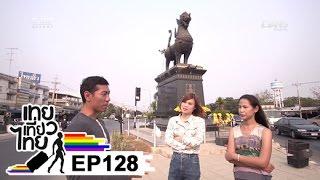 เทยเที่ยวไทย ตอน 128 - พาเที่ยว สิงห์บุรี