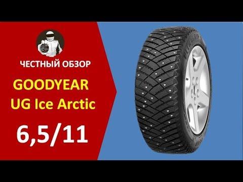 GOODYEAR Ultragrip Ice Arctic