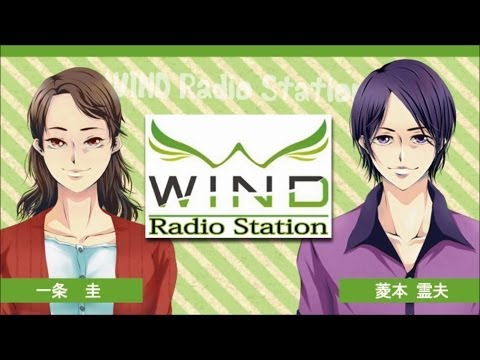Wind Radio Station 第7回