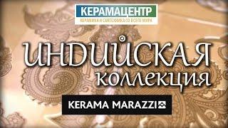 Индийская коллекция - серия керамической плитки от Kerama-Marazzi(, 2014-10-13T08:50:00.000Z)