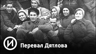 "Перевал Дятлова | Телеканал ""История"""