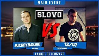 SLOVO | Saint-Petersburg - MICKEYMOUSE vs 13/47 [Main Event #5, II сезон]