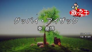 【カラオケ】グッバイ・アイザック/秦 基博