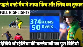 IND VS AUS First Oneday Match Highlights: India vs Australia | Finch | Steve Smith | Mohammed Shami