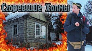 Зеленые Холмы. Сталк в заброшенный лагерь в Беларуси