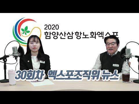 30회 엑스포 조직위 뉴스