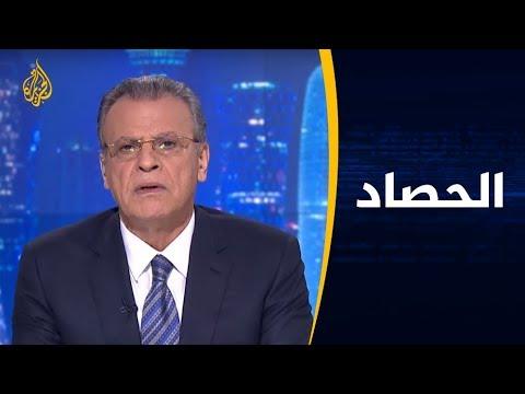 الحصاد - محاكمة ترامب البرلمانية.. جلسة أولى إجرائية  - نشر قبل 57 دقيقة