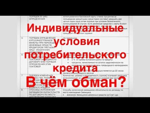 Индивидуальные условия потребительского кредита. Что не так?  Разбор документа (Часть 1)