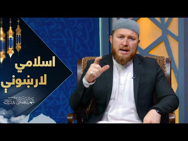 اسلامي لارښونې - د الله (ج) د عبادت کولو ګټې / Islamic Guide - Benefits of Worshipping Allah (S.W.T)