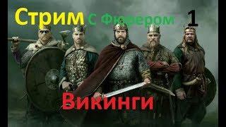 Total War Saga: Thrones of Britannia - Стрим 1 - Начало резни с Фюрером