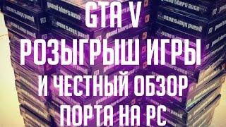 GTA V на PC - РОЗЫГРЫШ ИГРЫ И ОБЗОР ПОРТА. Стоит ли брать? [ЧЕСТНЫЙ ОБЗОР]