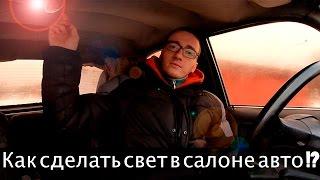 Как сделать удобный свет в салоне авто.