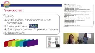 Онлайн занятие в FSRinUA
