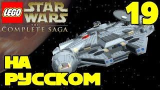 Игра ЛЕГО Звездные войны The Complete Saga Прохождение - 19 эпизод / LEGO Star Wars
