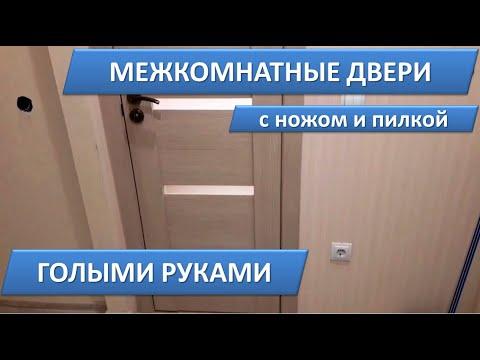 Установка межкомнатных дверей своими руками в одиночку. Лайфхак, получилось дешево.