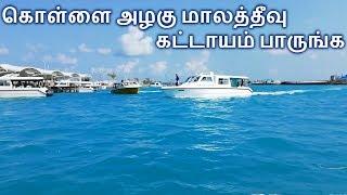 Maldives VLOG | Maldives Holiday | Maldives Water Villa