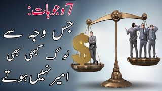 7 Reasons Why Peoples Don,t Get Rich [Urdu, Hindi] || Usman Info Point