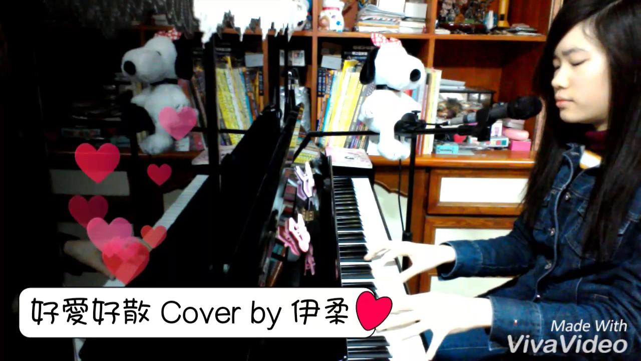 陳勢安《好愛好散》(女聲版) Cover by 陳伊柔 - YouTube