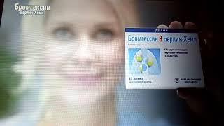 Реклама Бромгексин Берлін-Хемі (2017)