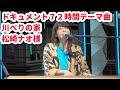 松崎ナオ 「川べりの家」ドキュメント72時間テーマ曲