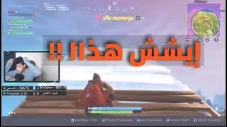 فورت نايت فزنا بي بطولة اقوا كلانات العرب مع دات سي 🔥🔥 جلد غير طبيعي ❌