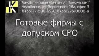Готовые фирмы и предприятия с допуском СРО. Продажа фирм с СРО по всей России, в Челябинске<