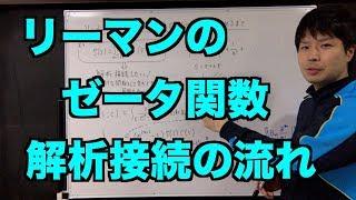 リーマンゼータ関数を解析接続する手順