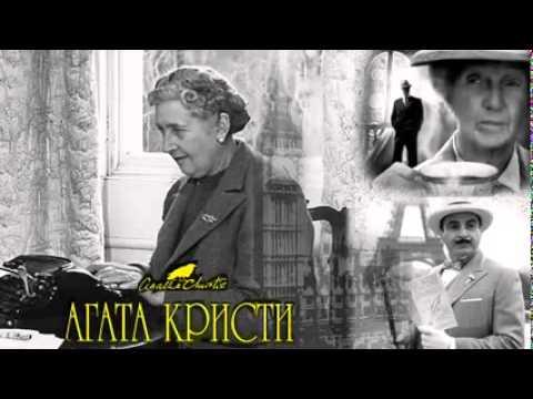 Агата Кристи   13 загадок радиоспектакль