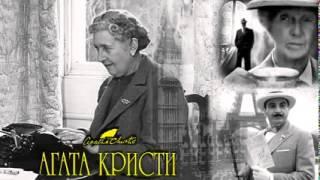 Скачать Агата Кристи 13 загадок радиоспектакль