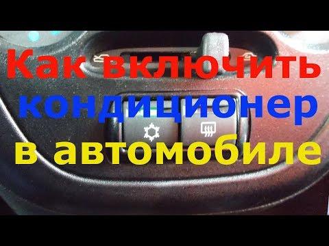 Как включить кондиционер в автомобиле
