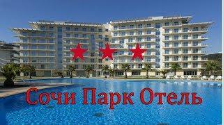 Сочи Парк Отель 3*! Отдых в  Адлере от 120 Надёжных и Проверенных Туроператоров!