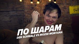 DEN SCHMALZ VS MOZEE MONTANA | ПО ШАРАМ | ЦУЕФА