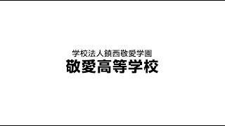 敬愛高等学校(リンク先ページで動画を再生します。)
